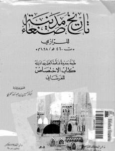 Sanaa history